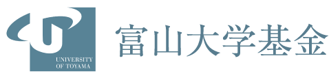 富山大学基金